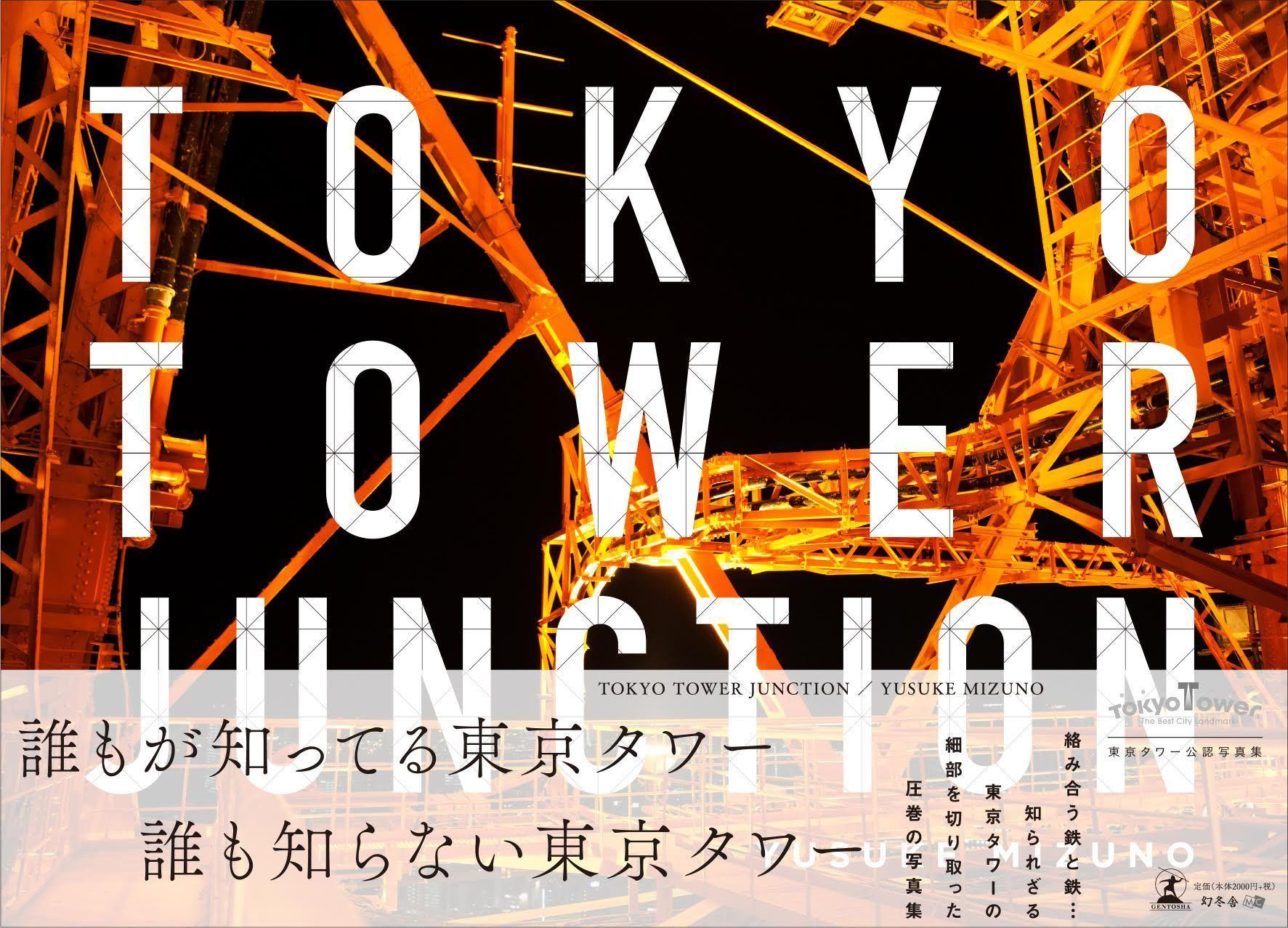 「TOKYO TOWER JUNCTION」書影(帯あり)のコピー.jpg